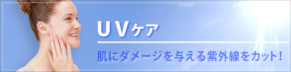 UVケア・日焼け止め特集