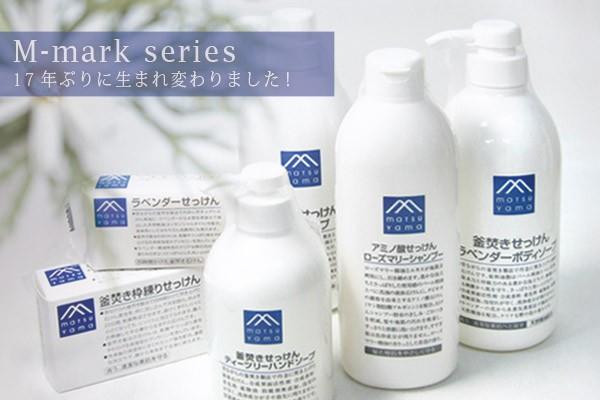 matsuyama 無添加シリーズ 【M-mark series】