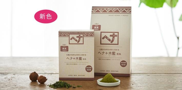 ナイアード ヘナ+木藍 茶系