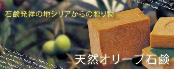 天然オリーブ石鹸 〜石鹸発祥の地シリアからの贈り物〜