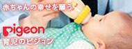 【ピジョン】なら ベビーフードや哺乳びんなど育児グッズから 介護用品まで!