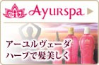 Ayurspa(アユルスパ) アーユルヴェーダハーブでダメージヘアを補修