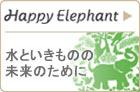 Happy Elephant(ハッピーエレファント)