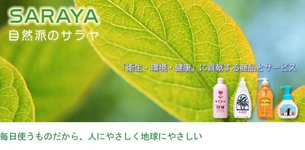 自然派のサラヤ 〜「衛生・環境・健康」に貢献する商品とサービス〜