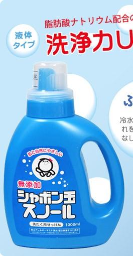 シャボン玉スノール液体1