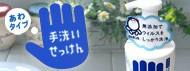 シャボン玉バブルガード(手洗いせっけん)