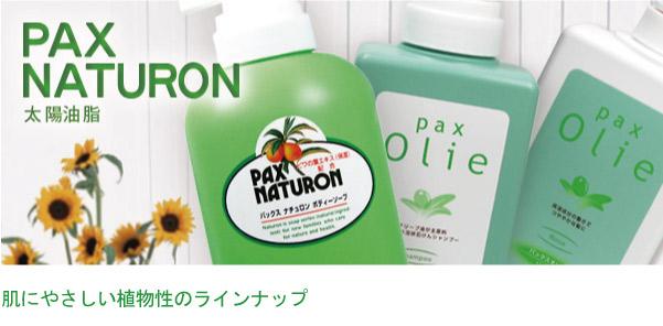 太陽油脂 PAX NATURON 〜肌にやさしい植物性のラインナップ〜