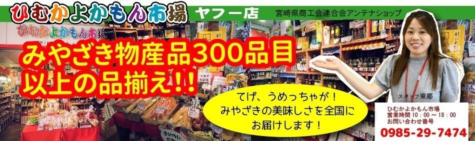 宮崎県商工会連合会アンテナショップ