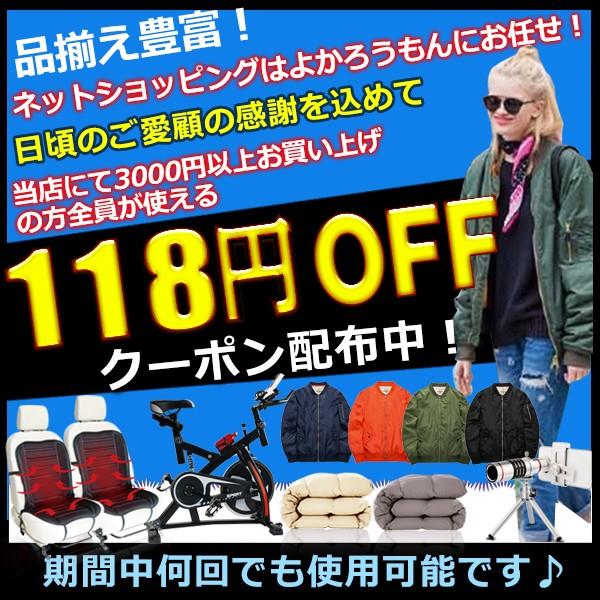 118円OFFクーポン! 博多発雑貨店よかろうもんの全ての商品でご利用可能!