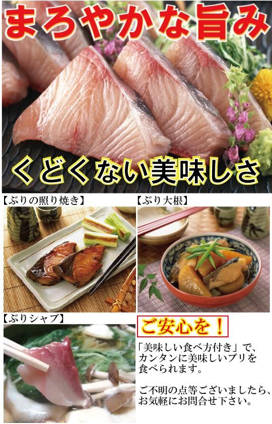 寒ぶり ご安心を 「美味しい食べ方」つきでカンタンに美味しいぶりを食べられます。