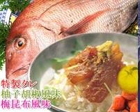 鯛茶漬け三彩