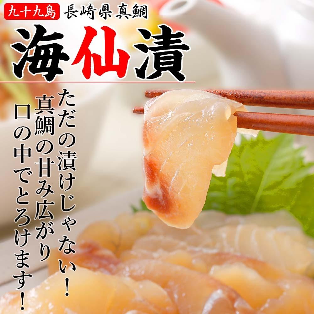 長崎 よか魚 海仙漬 クエ 鯛 ブリ 鮮魚 活かし真鯛 特製ダレ 漬け ヅケ ギフト 贈り物 母の日 父の日