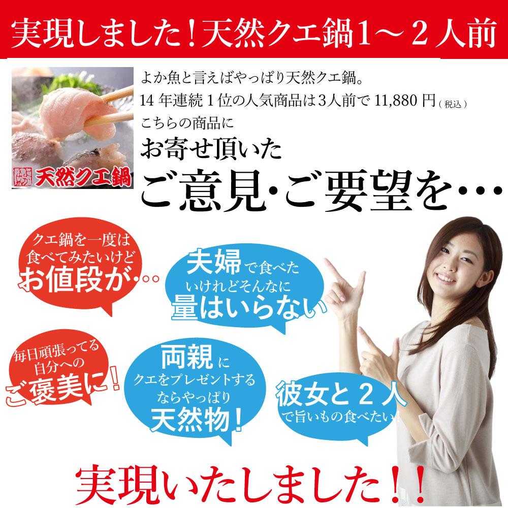 クエ専門店よか魚の長崎産天然クエ鍋はクエスープまたはクエだしの素でお召上がり頂きます