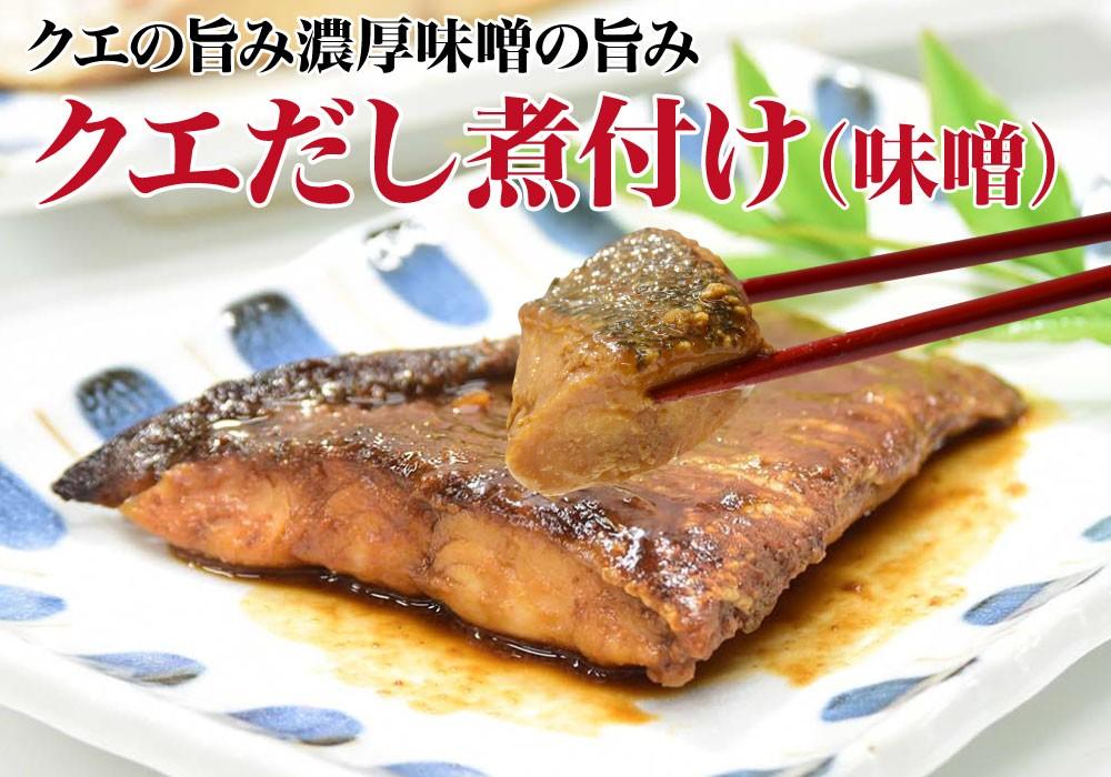 クエだし煮付けギフト 醤油 味噌