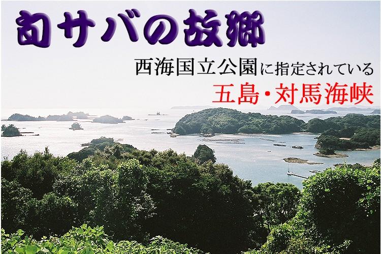 五島・対馬