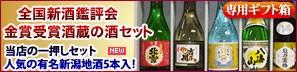2016年度金賞受賞酒蔵酒セット