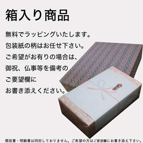 箱入り商品の包装紙でのラッピングは無料です。