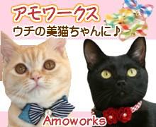 アモワークス猫