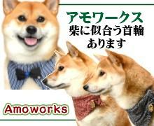 アモワークス犬