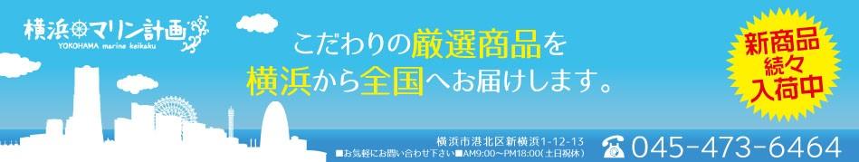 (株)横浜マリン計画 Yahoo!店