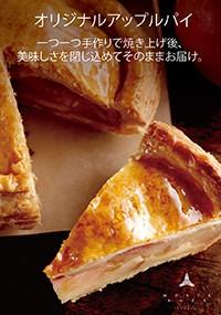 パティスリー横浜モンテローザ本店オリジナルアップルパイ