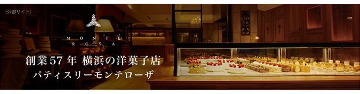 パティスリーモンテローザ横浜本店