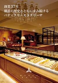 パティスリー横浜モンテローザ本店