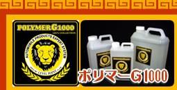 コーティング剤 ポリマーG1000