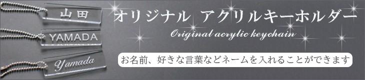 オリジナル アクリルキーホルダー