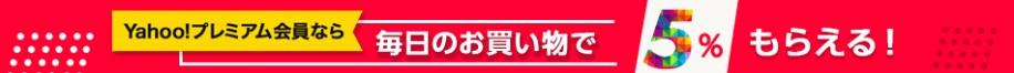 Yahoo!プレミアム会員限定Tポイント5倍!