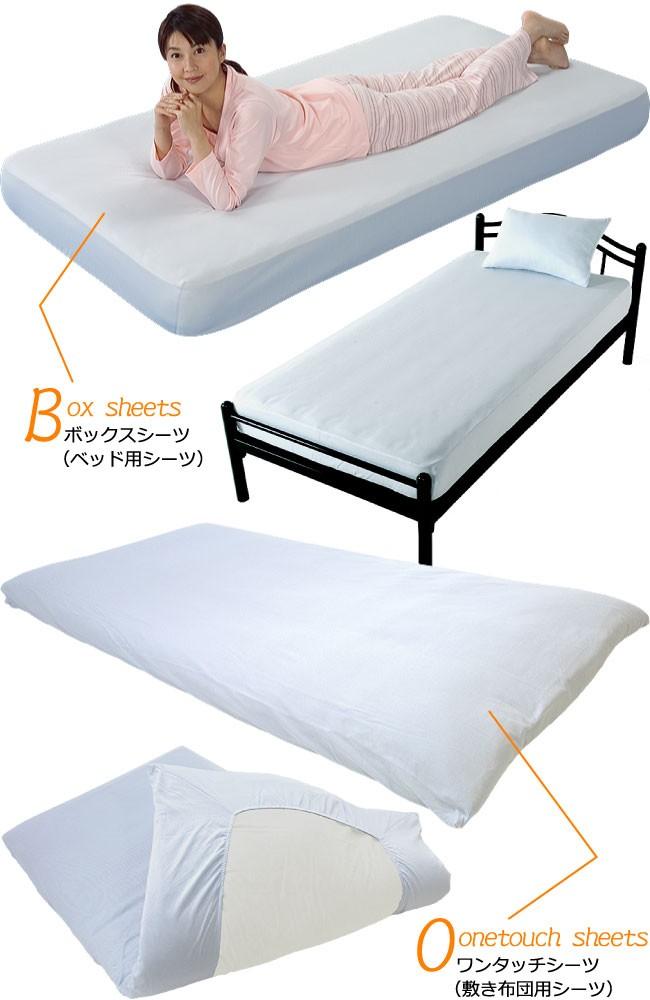 ベッド用ボックスシーツ、敷き布団用ワンタッチシーツ