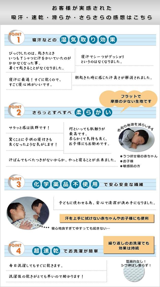 寝汗を吸い取り蒸発。滑らかでスベスベの肌触り。超速乾でお洗濯らくらく。シワや型崩れなし。化学薬品不使用。