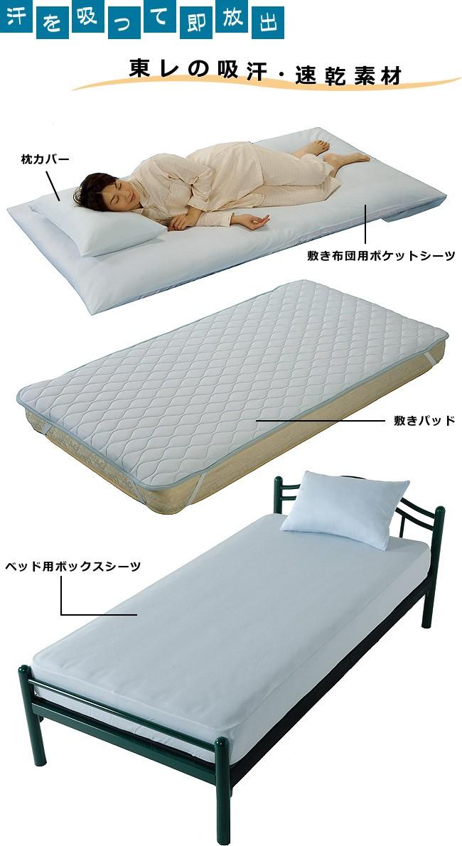 [日本製][吸汗速乾]さらさらで滑らか、東レのエアロタッシェ生地、ベッド用ボックスシーツ/敷き布団用ポケットシーツ/敷きパッド/枕カバー