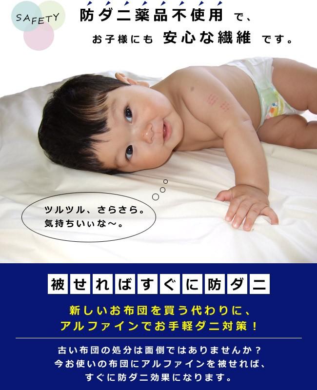 防ダニ薬品不使用。お子様にも安心。被せればすぐに防ダニ。アルファインでお手軽ダニ対策。