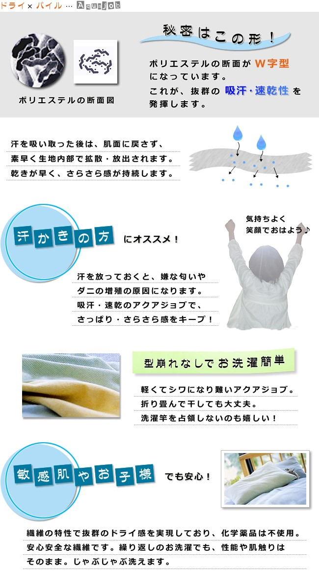 ポリエステルの特殊な構造が汗を瞬時に吸って素早く拡散。ここちよ〜いサラサラ爽快感をキープ!速乾&型崩れなしで洗濯簡単、化学薬品なしで安心安全