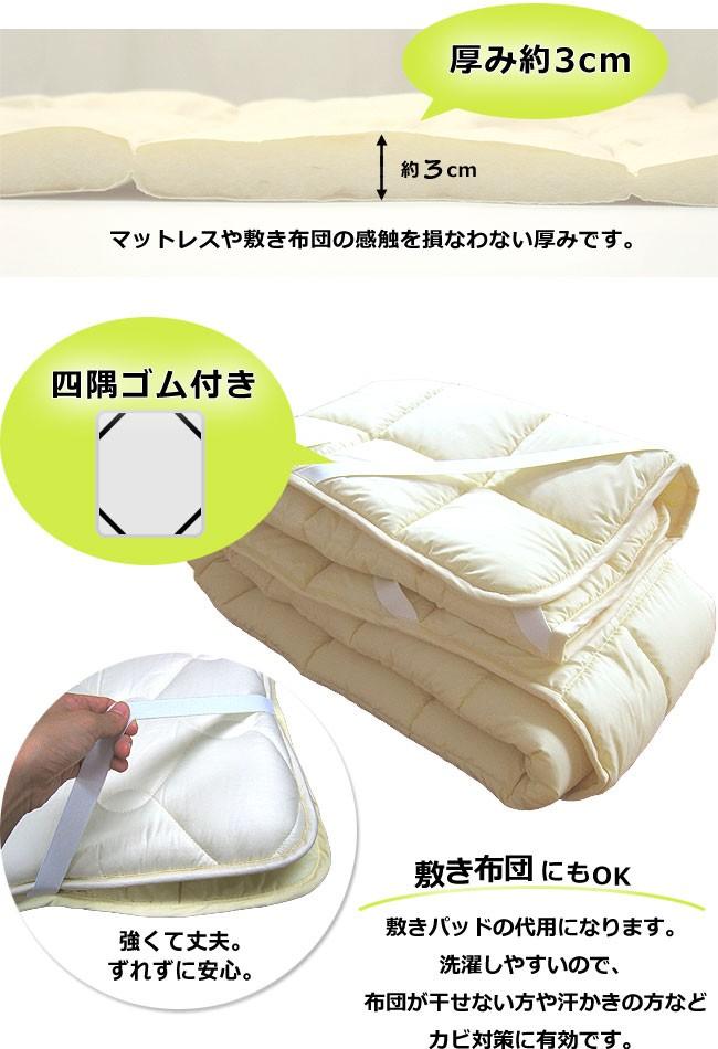 ベッドパッドの厚みはおよそ3cm、四隅ゴム付き、敷き布団でも使用可