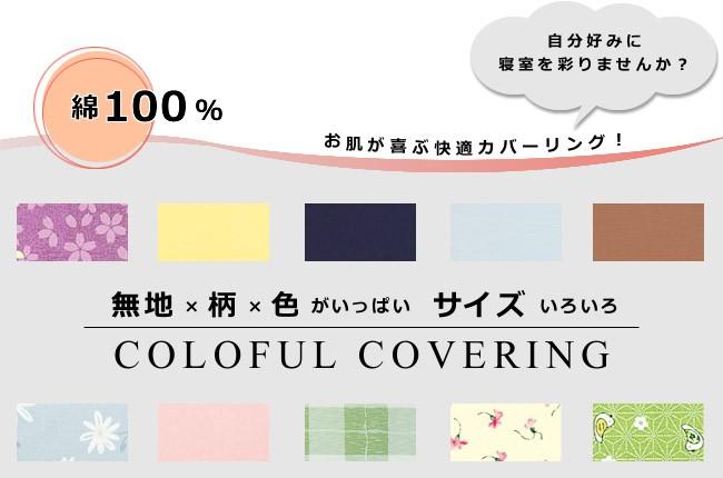[綿100%][日本製][サイズいろいろ]カラフルカバーリング