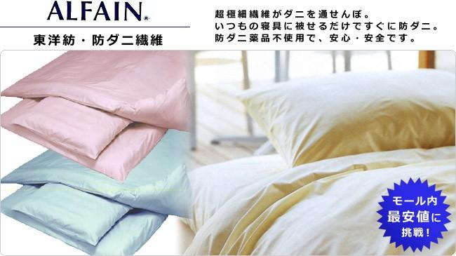 日本製、防ダニ加工、東洋紡アルファイン加工
