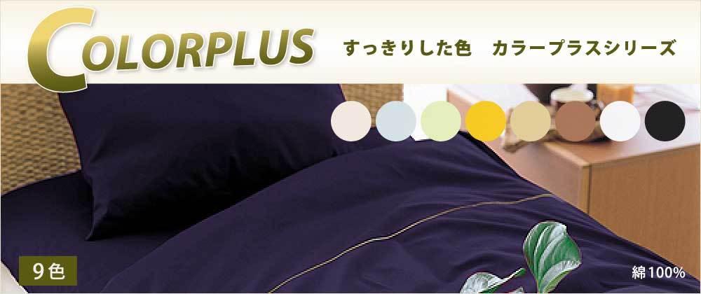 スッキリした鮮やかな色、カラープラスシリーズ、無地、9色