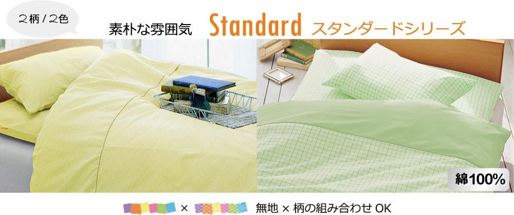 素朴な雰囲気、スタンダードシリーズ、無地、チェック、2色