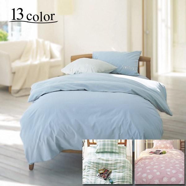 綿100%、日本製、落ち着いた色、スイングシリーズ