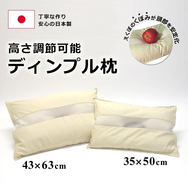 中央のくぼみが頭を安定化、ディンプル枕
