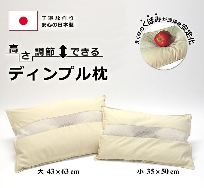 えくぼのくぼみが頭部を安定化、高さ調節可能なパイプ枕、ディンプル枕(35×50cm/43×63cm)