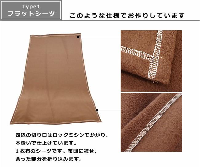 四辺の切り口ロック仕上げ、1枚布のシーツで布団の上に広げて折り込むだけ