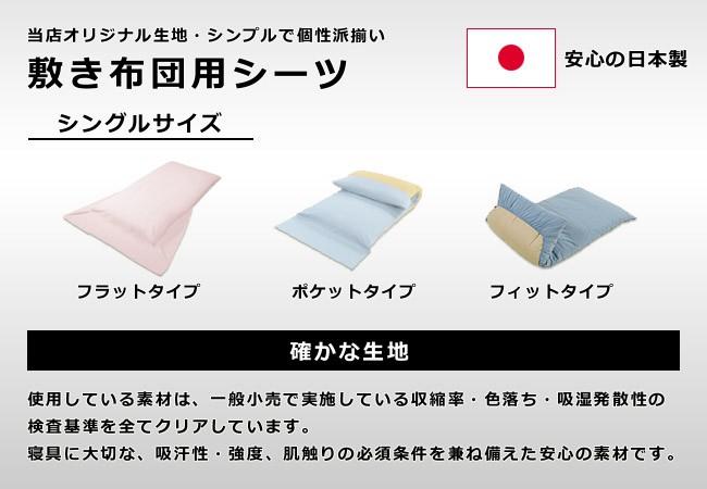 日本製、敷き布団用シーツ