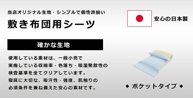日本製、敷き布団用シーツ/ポケットシーツ