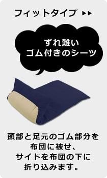 フィットタイプの敷き布団用シーツ