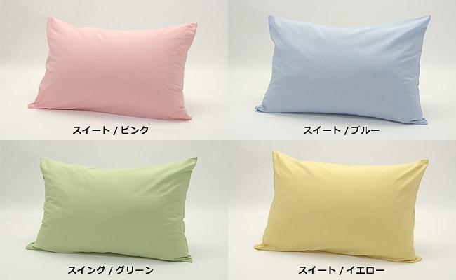 かわいい色のスイートシリーズ4色