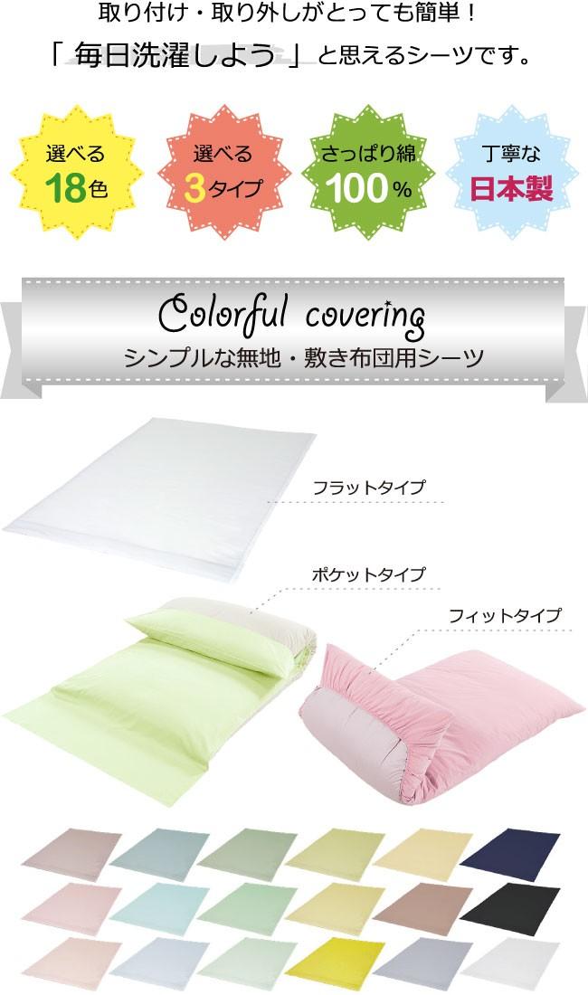 取り付け取り外し簡単、選べる18色、選べる3タイプ、さっぱり綿100%、丁寧な日本製、シンプルな無地、敷き布団用シーツ、フラットシーツ、フィットシーツ、ポケットシーツ