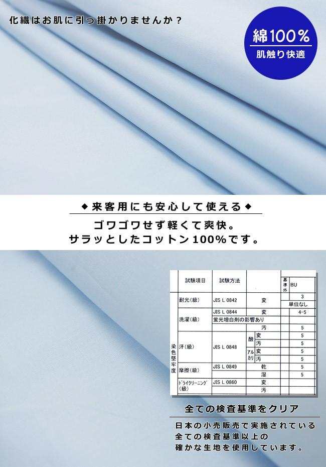 ゴワゴワせずサラッとした肌触りの綿100%、日本の小売販売で実施されている全ての検査基準をクリアしたしっかりした生地
